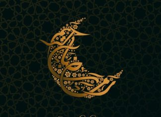 Месяц рамадан, пост