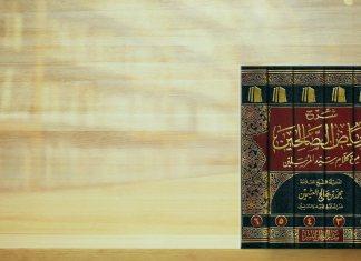 """Чтение книги хафиза ан-Науауи """"Сады праведных"""" с комментариями шейха Ибн Усаймина"""