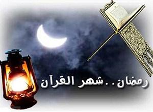 صورة أخطر عوامل الهدم الداخلي للمؤسسات شهر رمضان الذي أنزل فيه القرآن (4)
