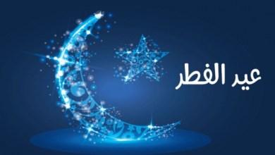 صورة هذا العيد