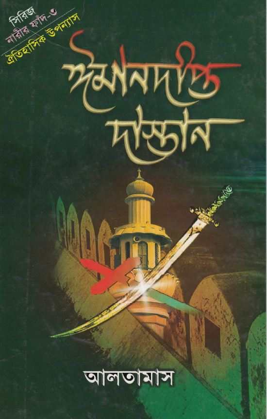 ঈমানদীপ্ত দাস্তান-০৩- মূল-এনায়েতুল্লাহ আলতামাশ