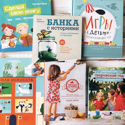 книги для творческих занятий с детьми, творчество с детьми