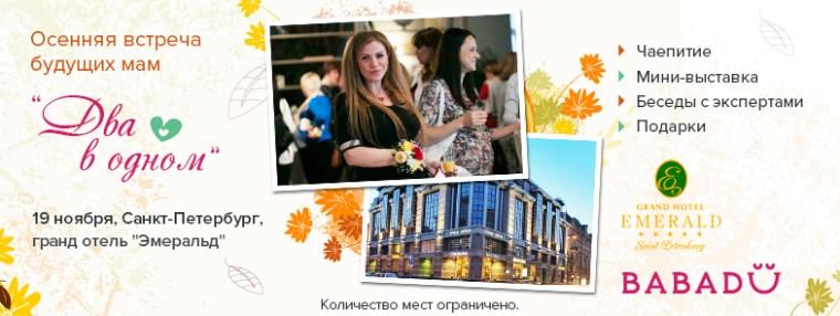 два в одном от babadu.ru