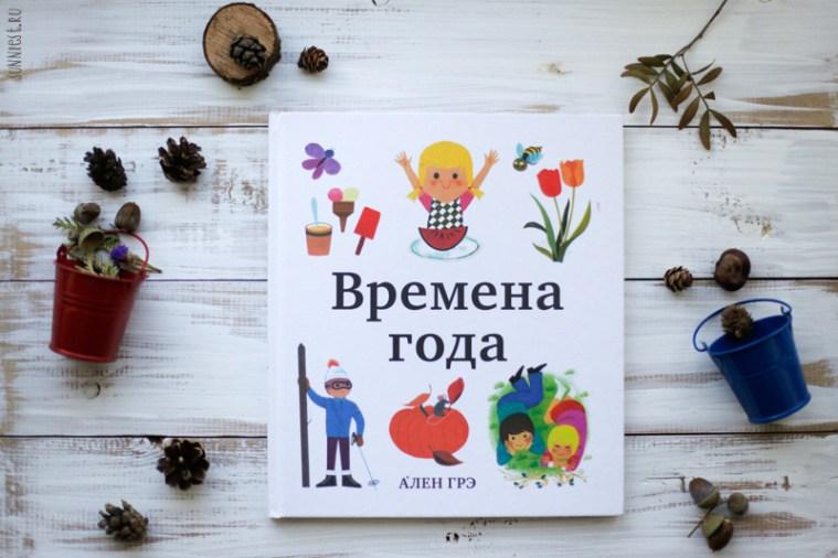 Ален Грэ Времена года МИФ