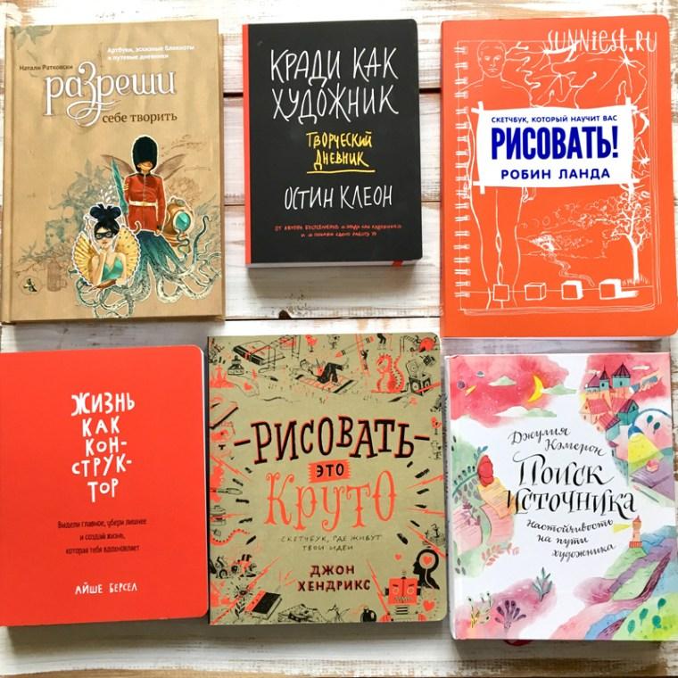 Книги по творчеству sunniest.ru