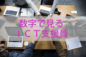 【ICT支援員】数字で見るICT支援員(※2020年4月認定まで)