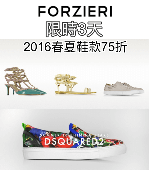 forzieri vip 25off 2016ss shoes 20160505