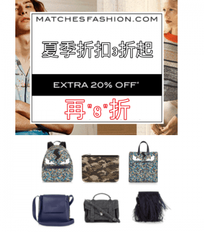 matchesfashion extrasale 20160726