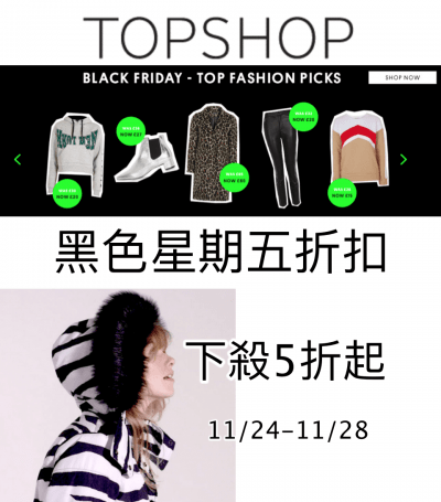 topshop-black-friday-20161124