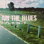 映画「I AM THE BLUES」ブルースファン、音楽ファン、必見