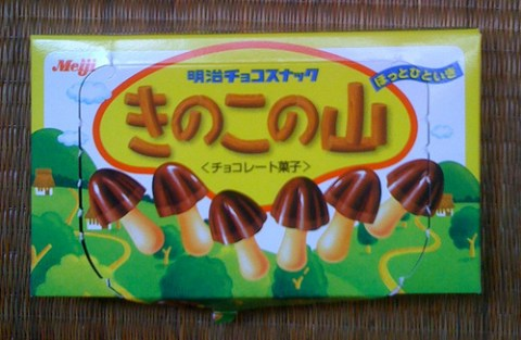 Box of Meiji snack Kinoko no Yama