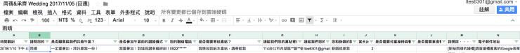婚禮懶人包 調查婚禮賓客的Google表單,到底要包含哪些問題?看這篇範例讓你複製貼上![新秘雨晴的婚禮 ...