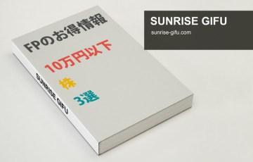 10万円以下株岐阜関連