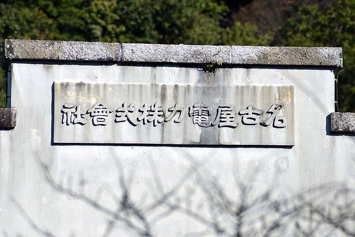 名古屋電力