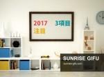 サンライズ岐阜2017
