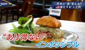人工肉 インポッシブルバーガー