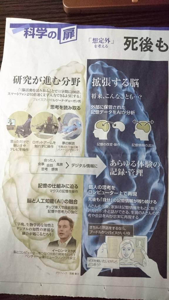 死後も残る個人の記憶@朝日新聞デジタル