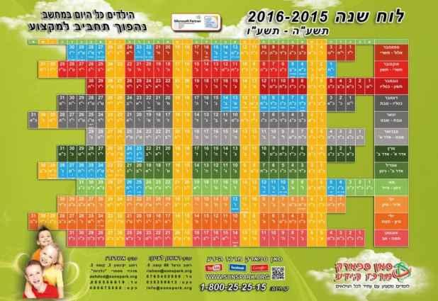 לוח-שנה-2015-2016