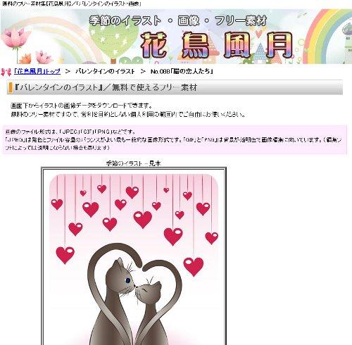 無料素材イラストテンプレートでバレンタインカードを手作りしよう