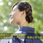 浴衣(ゆかた)に似合う髪形 ミディアムヘアーアレンジ 自分でできる簡単お団子のやり方