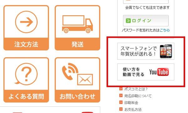 ポスコミ_注文方法_動画600