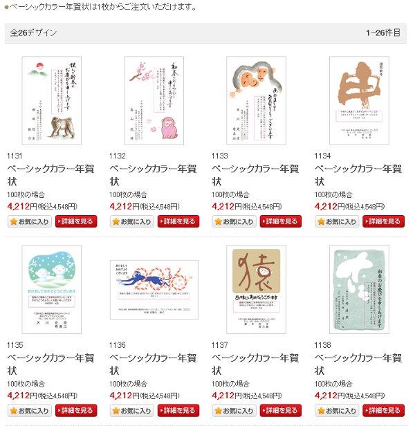 西友_年賀状印刷_ベーシックカラー600