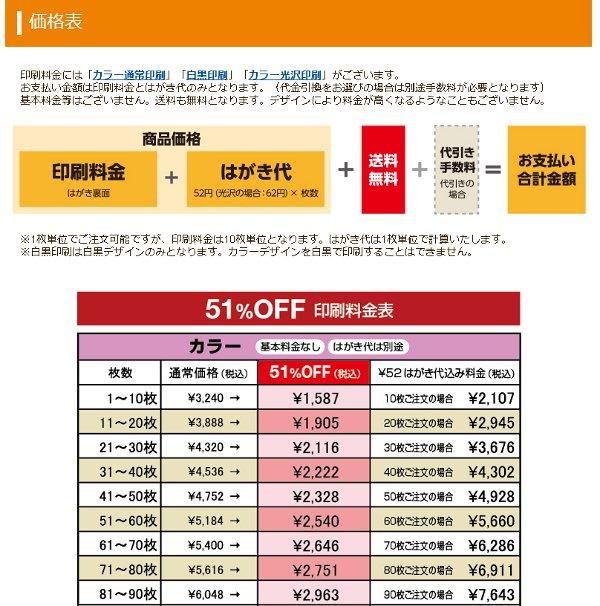 ネットスクウェア_価格表_600