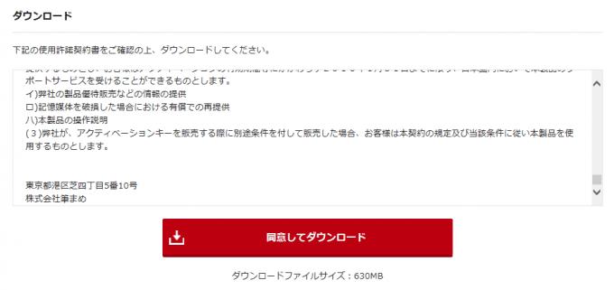 fudetai_download