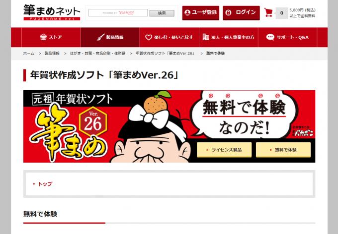 fudetai_title