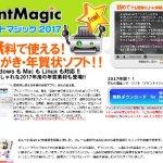 【2017年酉年】 MacやLinuxにも対応した、フリーの年賀状作成ソフト プリントマジック2017