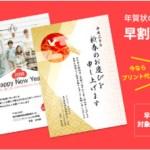 しまうまプリントの年賀状印刷は送料、プリント料金がお得!(2018年度)