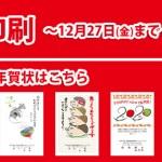 今年も年賀状印刷はSEIYU(西友)に決まり!12月27日まで印刷代金30%オフ!!(2020年)