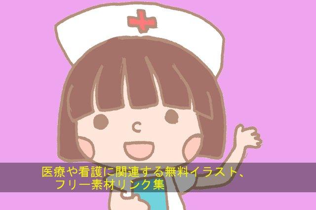 医療_イラスト640