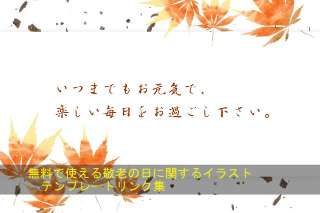 敬老の日_イラスト640