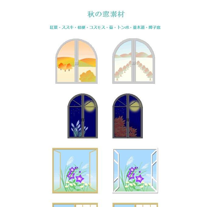 風と樹と空と_秋の窓500