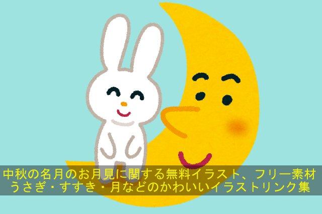 イラスト_お月見_うさぎ640