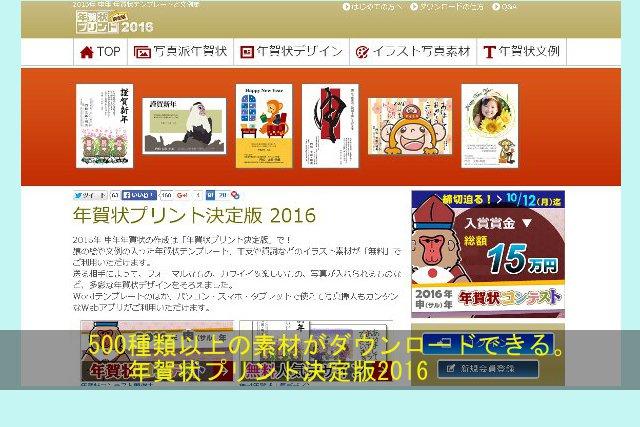 年賀状プリント決定版2016top640