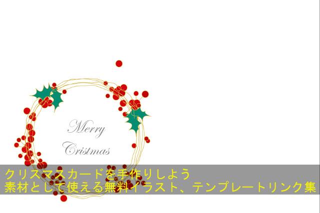 クリスマス_カード_無料_素材集640