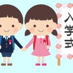小学校入学式のかわいい無料イラストリンク集