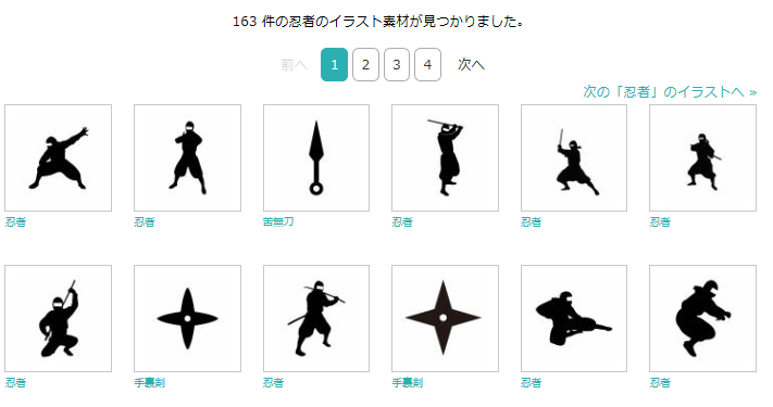 shilhouette-ac_ninja