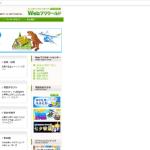 Webプリワールドでペーパークラフトをダウンロード・印刷する方法