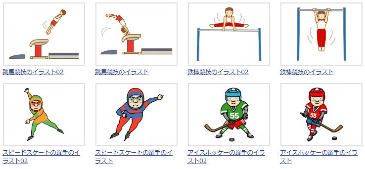 素材ライブラリーオリンピック