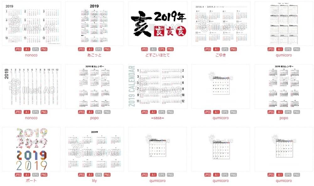 イラストACカレンダー