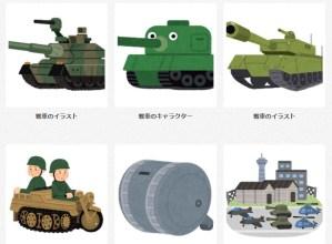 いらすとや戦車