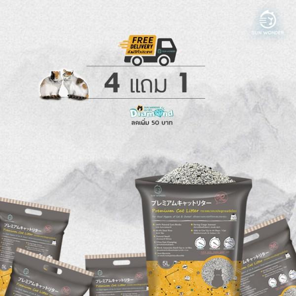 ทรายแมว ไต้หวัน ซัน วันเดอร์ Sun Wonder หินลาวา 4 แถม 1 ส่งฟรี