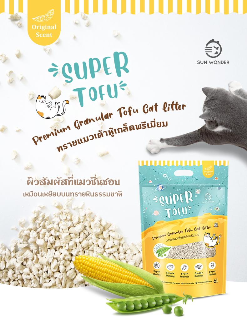 SUN WONDER Super Tofu cat litter ถั่วลันเตา+ ข้าวโพด ทรายแมวเต้าหู้เกล็ดพรีเมี่ยม 1 ถุง