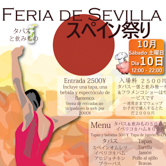 Feria De Sevilla 2015