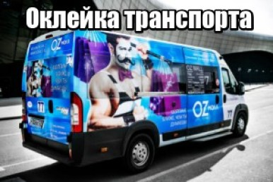 брендирование транспорта