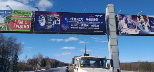 Реклама на трассе в аэропорт