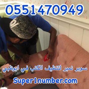 غسيل اثاث في ابوظبي